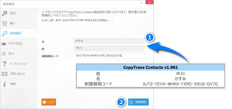 インボイスの制限解除コードを使って、CopyTrans Contactsをアクティブ