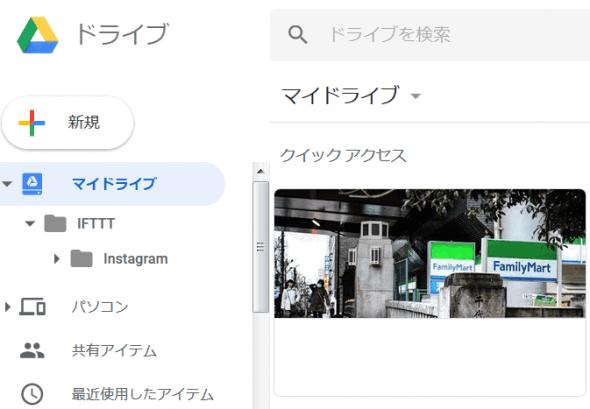 Google driveでインスタの写真を保存された