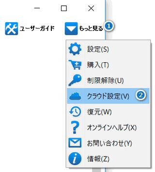 CopyTrans Contactsでクラウド設定