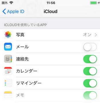 iCloudを使用しているアプリ