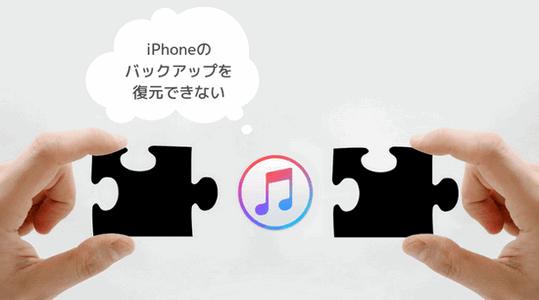 iPhoneを復元できない