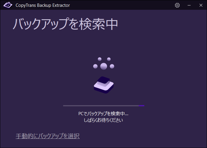 CopyTrans Backup ExtractorがiPhoneバックアップを検索中