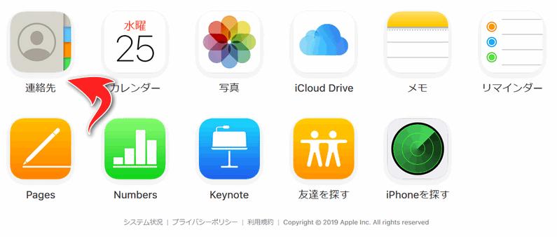 iCloudの連絡先