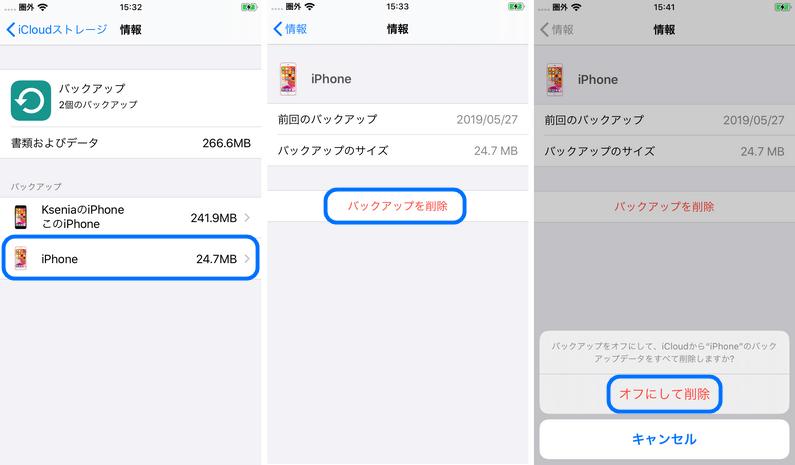 iCloudバックアップを削除