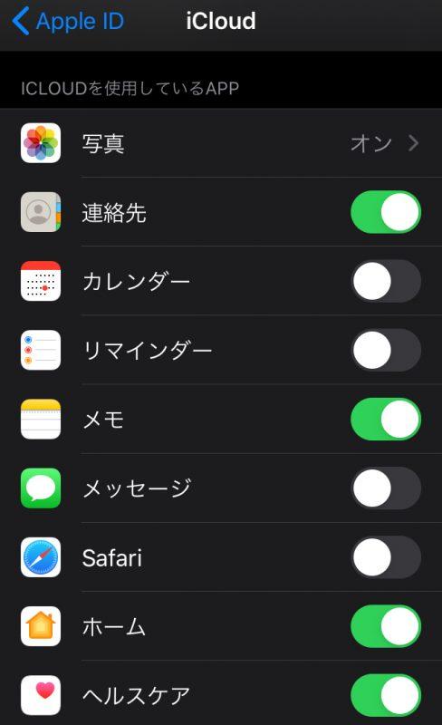 iPhoneでiCloudのバックアップを確認