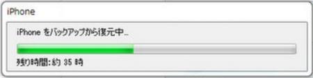 iTunesで復元の残り時間が長い