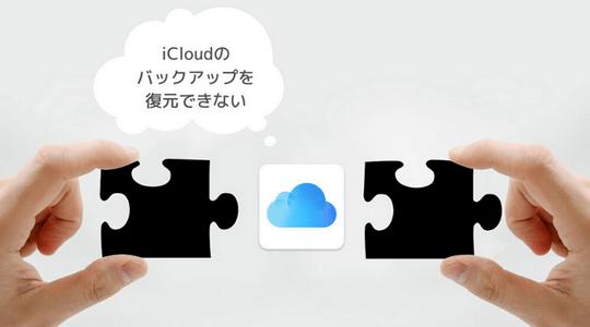 iCloudバックアップの復元終わらない