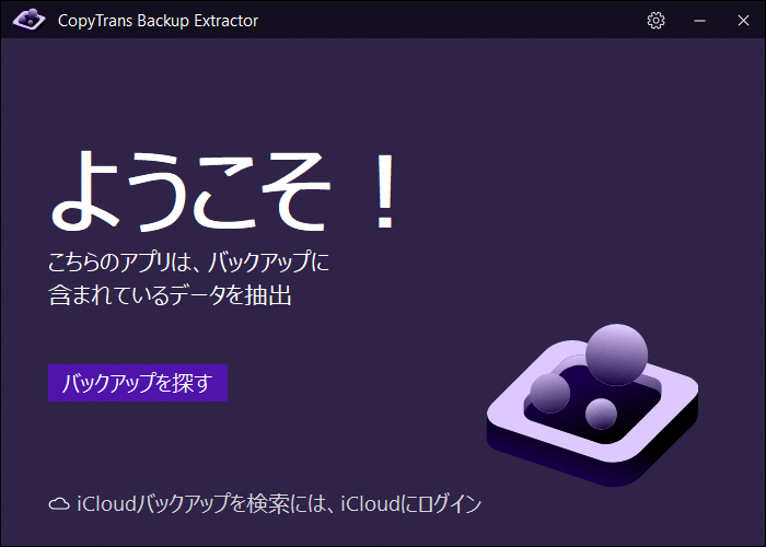 CopyTrans Backup ExtractorでiPhoneのバックアップを探す