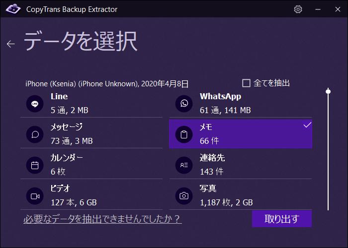 CopyTrans Backup ExtractorでメモをiCloudバックアップからダウンロード