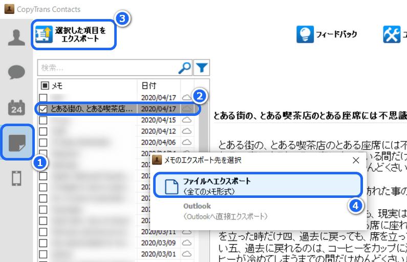 CopyTrans ContactsでiPhoneのメモをPCに保存