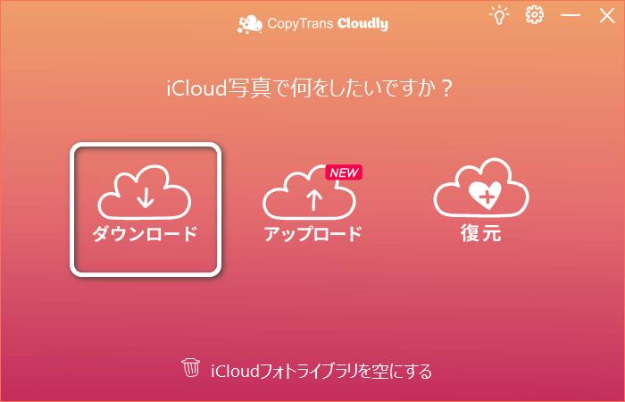 CopyTrans Cloudlyのダウンロード機能