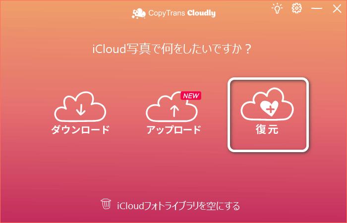 CopyTrans Cloudlyで写真を復元するには復元ボタンをクリック