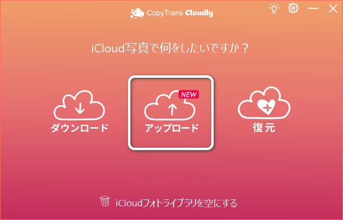 CopyTrans Cloudlyのアップロード機能