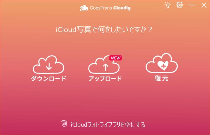 CTLのメイン画面