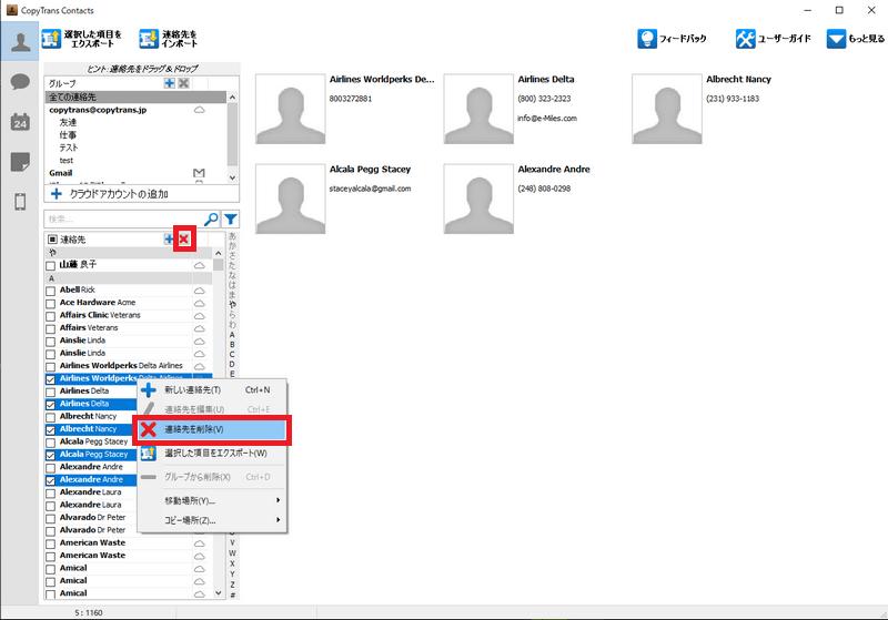 CopyTrans Contactsで複数のiPhoneにある連絡先を削除する。