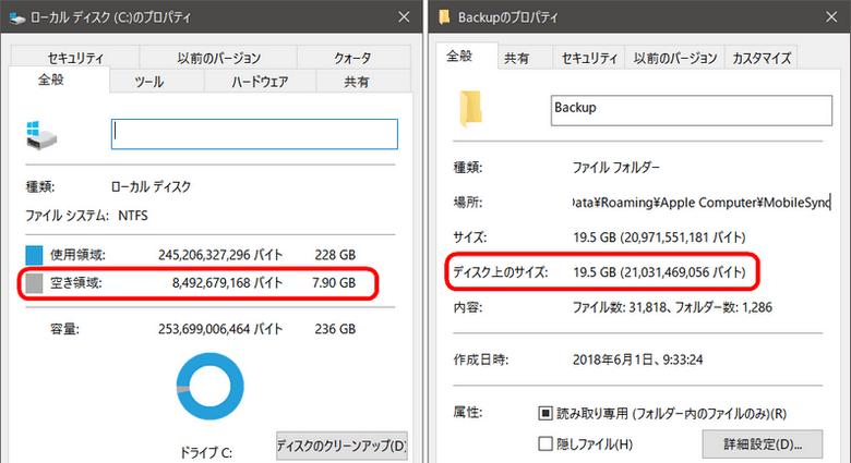 iOSバックアップフォルダとパソコンの容量