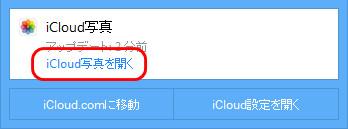 Windows用iCoudで写真をダウンロード