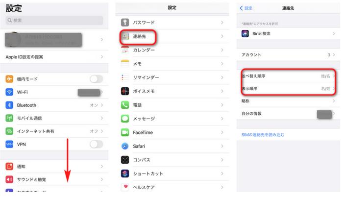iPhoneの連絡先の順序を変更