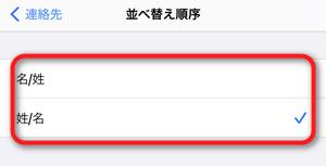 iPhoneの連絡先の順序を選択