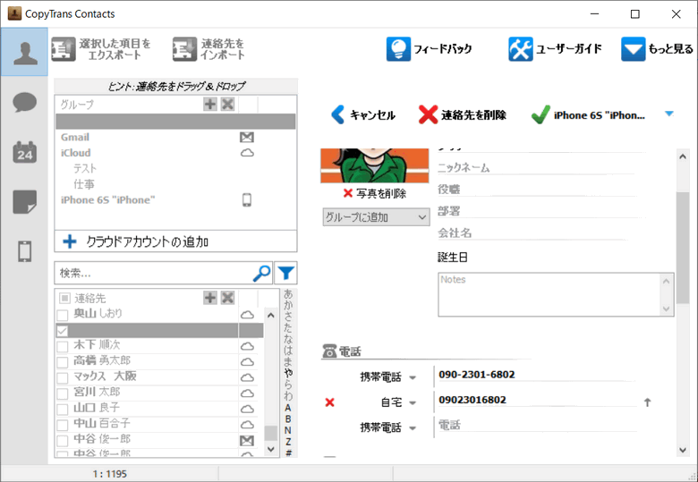 CopyTrans ContactsでiPhoneにある連絡先の電話番号の入れ替えを完了しました。
