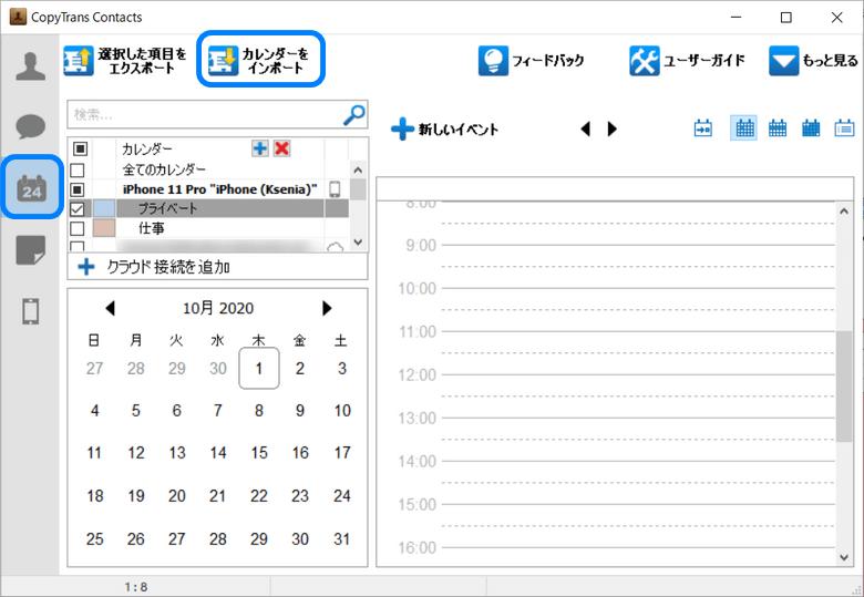 Outlookカレンダーをインポート