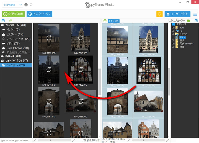 パソコンからiPhoneに写真をドラッグアンドドロップで追加