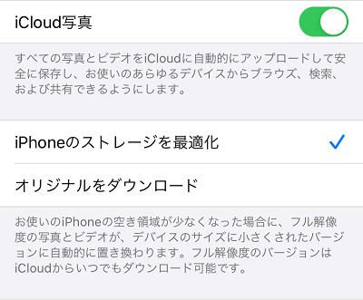 iCloudフォトライブラリが有効になっていると?