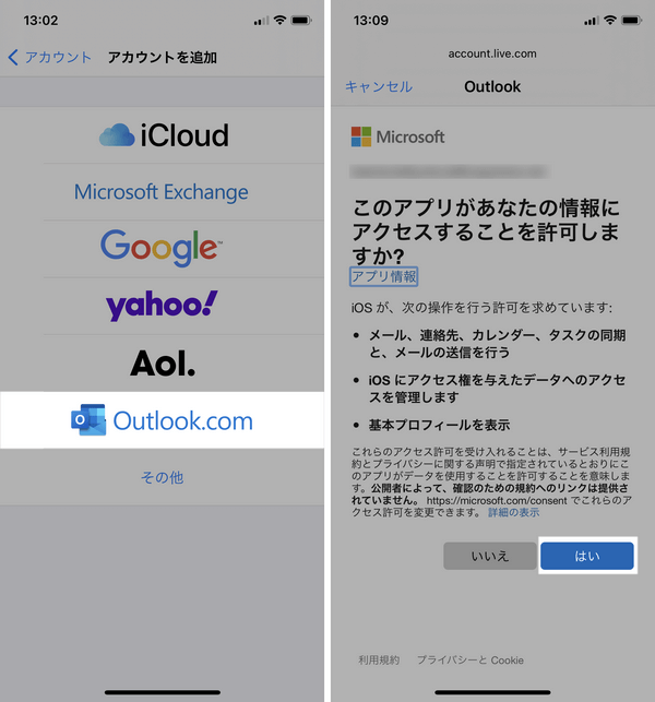 Outlookのアカウントを追加