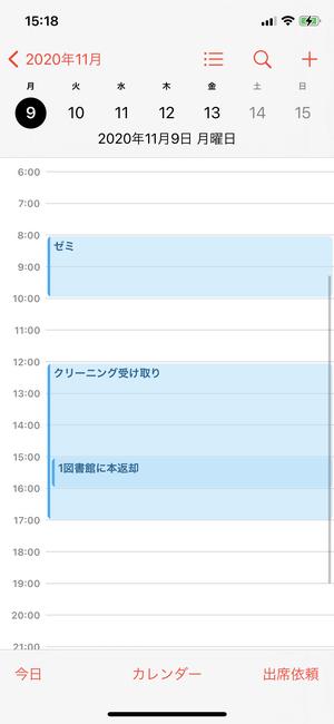 iPhoneにコピーされたOutlookカレンダー