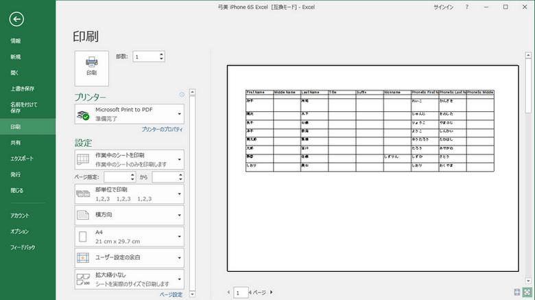 Microsoft ExcelでCopyTrans Contactsより保存した連絡先を印刷する。