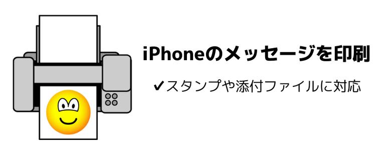 iPhoneのメッセージを印刷