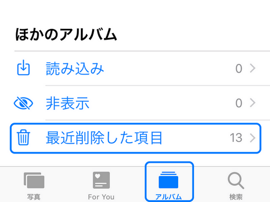 iPhoneで最近削除した項目
