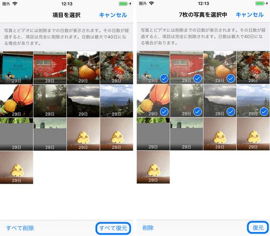 iPhoneで最近削除した項目を選択