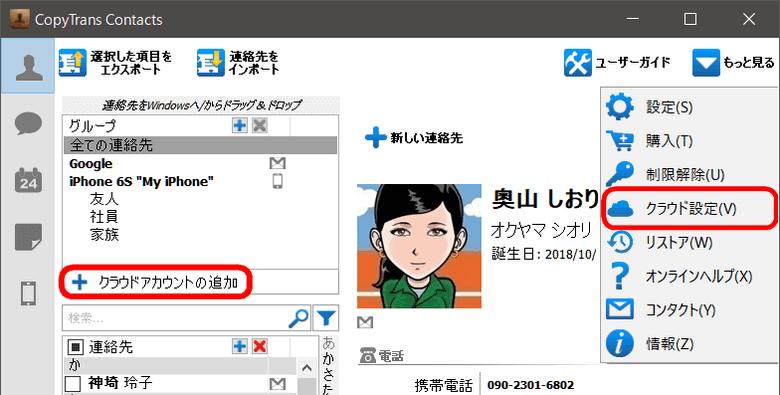 CopyTrans Contactsでクラウドアカウントに接続