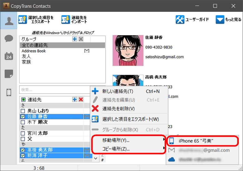 CopyTrans ContactsでGmail連絡先をiPhoneに移動・コピー