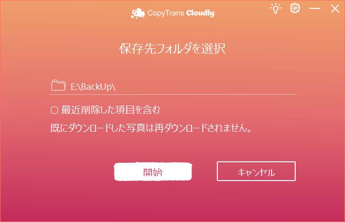 iCloud写真を外付けHDDにダウンロード