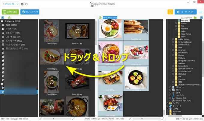 整理された写真をAppleデバイスに新しく作成されたアルバムに転送してください