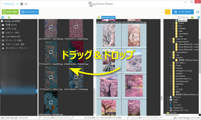 CopyTrans Photoで日付順で並び替えた写真をパソコンからアイホンに転送する