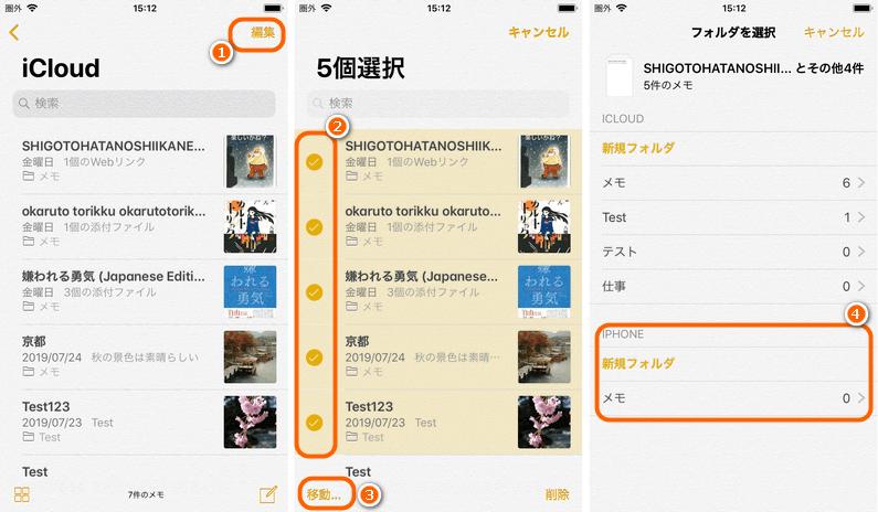 iCloudのメモをiPhoneに移動