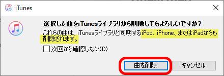 これらの曲はiTunesライブラリと同期するiPhoneまたはiPadからも削除されますという警告文が出ます