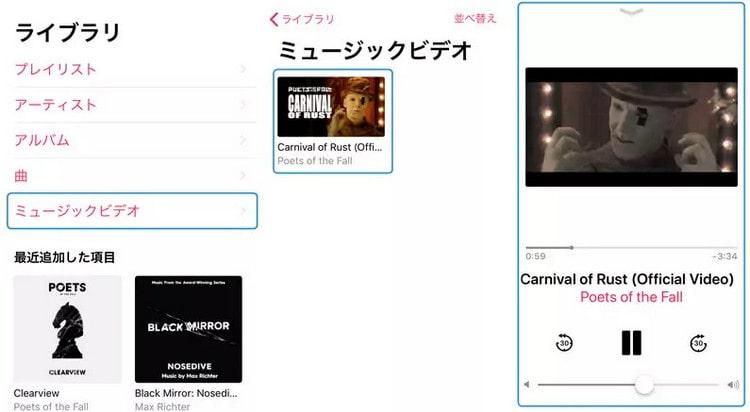 CopyTrans Managerでミュージック動画を追加