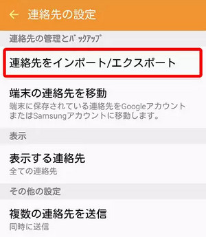 Androidのスマホ上連絡先をエクスポート