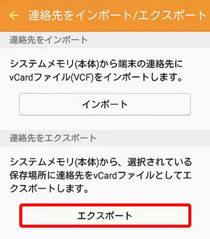 Androidで連絡先のエクスポートを選択