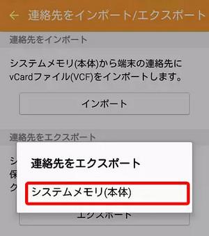 Androidのシステムメモリにエクスポート