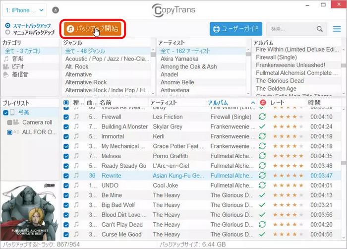 CopyTransでiPhoneの音楽をiTunesにバックアップする