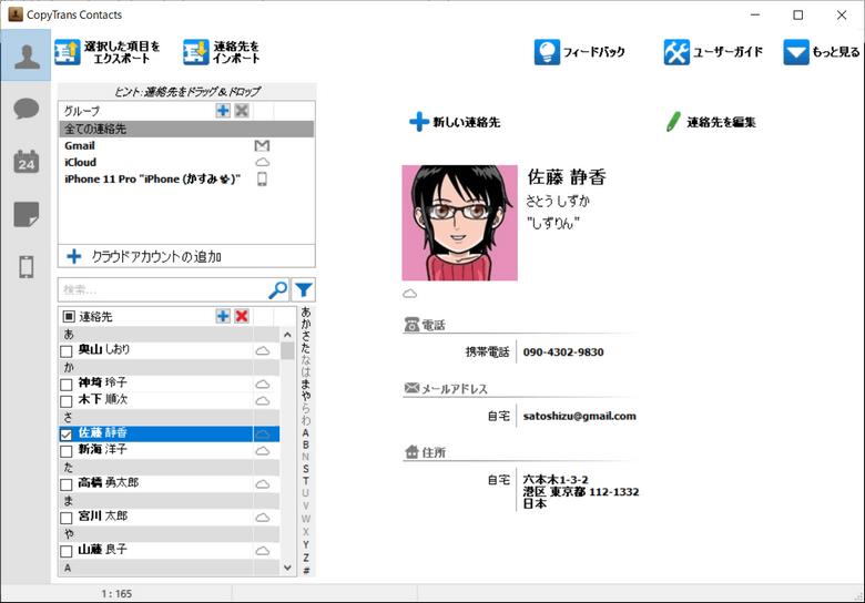 CopyTrans ContactsでiPhoneの連絡帳を読み込む