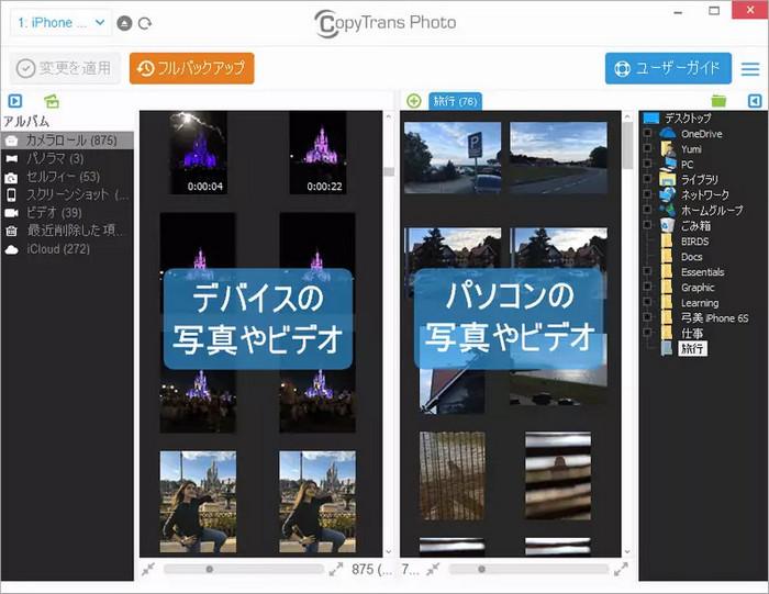 CopyTrans PhotoでデバイスとPCの写真を表示