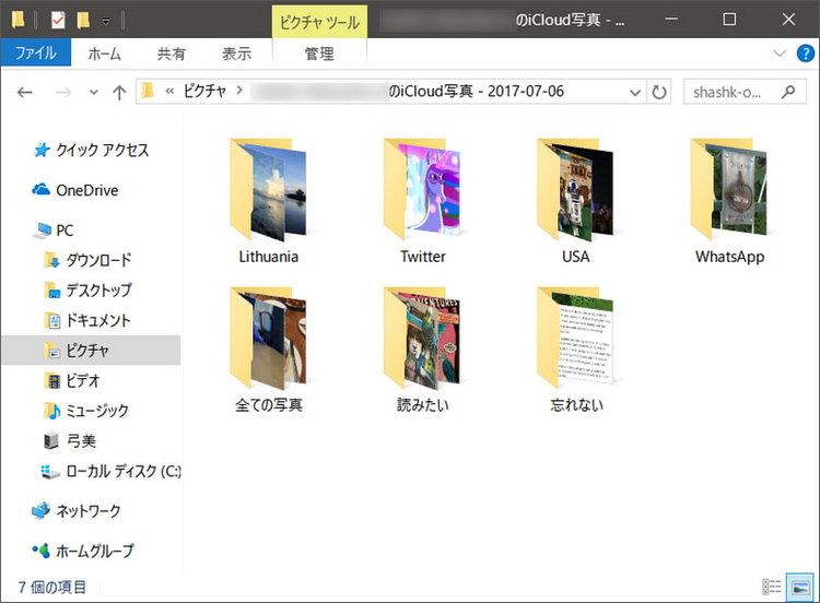 CopyTrans Cloudlyで保存したiCloud写真を表示