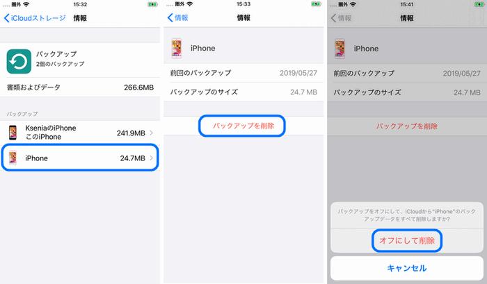 iPhoneの設定でiCloudバックアップを削除してオフにする