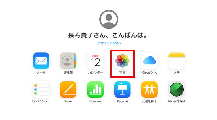 iCloudの写真にアクセス